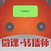 转播师-微信同步转播助手